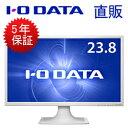 【送料無料】【税込み】【5年保証 直販だから安心】IO DATA LCD-MF244EDW 長時間の連続使用を防ぎ、目に優しい VDTモードを搭載 23.8型..
