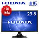 【送料無料】【税込み】【5年保証 直販だから安心】IO DATA LCD-MF244EDB 長時間の連続使用を防ぎ、目に優しい VDTモードを搭載 23.8型..