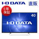 【送料無料】【税込み】【5年保証 直販だから安心】IO DATA LCD-M4K401XVB 4K対応 40型(可視領域39.5型)ワイド液晶ディスプレイ