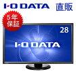 【送料無料】【税込み】【5年保証 直販だから安心】IO DATA LCD-M4K282XB 4K対応(3840×2160)28型ワイド液晶ディスプレイ