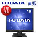 【送料無料】【税込み】【5年保証 直販だから安心】IO DATA LCD-AD192SEDB 広視野角パネル採用し、目に優しい機能搭載モデル