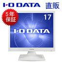 【送料無料】【税込み】【5年保証 直販だから安心】IO DATA LCD-AD173SEW フリッカーレス設計採用 17型スクエア液晶ディスプレイ ホワイト