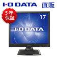 【送料無料】【税込み】【5年保証 直販だから安心】IO DATA LCD-AD173SEB フリッカーレス設計採用 17型スクエア液晶ディスプレイ ブラック