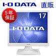 【送料無料】【税込み】【5年保証 直販だから安心】IO DATA LCD-AD173SEW-P フリッカーレス設計採用 17型スクエア液晶ディスプレイ(保護ガラスフィルター付き)