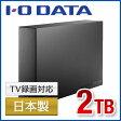 【エントリーで全品ポイント10倍対象 〜6/30(木)9時59分迄】 テレビ録画やパソコンのデータ保存に便利。USB 3.0対応超高速ハードディスク IO DATA IPHD-CL2.0UT