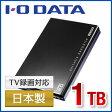 【エントリーで全品ポイント10倍対象 〜6/30(木)9時59分迄】 パソコンでのデータ保存やテレビ録画に最適!USB 3.0/2.0対応ポータブルハードディスク IO DATA IPHD-PC1.0UT