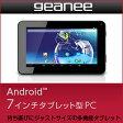 【エントリーで全品ポイント10倍対象 〜6/30(木)9時59分迄】 geanee Android5.1 7インチ タブレットPC ジェネシスホールディングス ADP-735