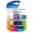 【税込み】【メーカー保証】三菱ケミカルメディア Verbatim USBP32GVZ2 プレミアム・アウトレット ワケあり