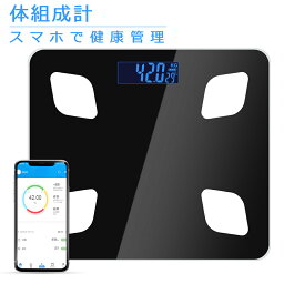 <strong>体重計</strong> 体組成計 体脂肪計 最新モデル Bluetooth接続 12健康項目測定 <strong>スマホ</strong>連動 高精度 省エネ BMI/体脂肪率/筋肉量/推定骨量など iPhone/Android<strong>スマホ</strong>アプリ クリスマス 忘年会 プレゼント ギフト 福袋