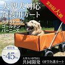 大型犬用介護カート OFT介護カート 大型犬 介護 老犬