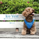 (夏モノ特価セール!!)アイスベスト S 【ペット 犬 いぬ...