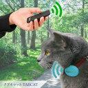 【マラソン限定ポイントUP中!!】タブキャット tabcat  本体セット ロケーター 猫 探