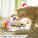 (スーパーセール特価!!)パウボキャッチ pawbocatch [ペット スマホ 猫おもちゃ 猫じゃらし 電動]