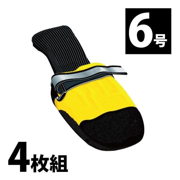 全天候型ブーツ【6号/4枚組み】犬用フットウェア