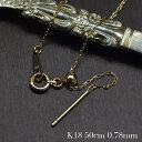 お盆割りキラキラと繊細に輝くK18 アズキ ポスト スライド チェーン ネックレス50cm 0.78mm幅A056-1404