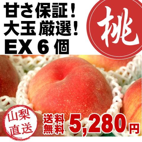★桃EX 6個 ●山梨の高級桃●お中元●送料無料●糖度13度以上●大玉●1.8kg