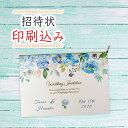 結婚式 招待状 印刷込み セット フレッシュブルー シャワー