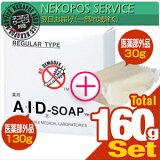 ������в١ۡڸ��ꤪ�����åȡۡڥͥ��ݥ�����̵���ۡ�160g���å�!�ۡڴ���������Ф���۰��������� A��I��D������(AID������/aid������) 130g x����AID������(30g) ���å�(��160g)��smtb-s��