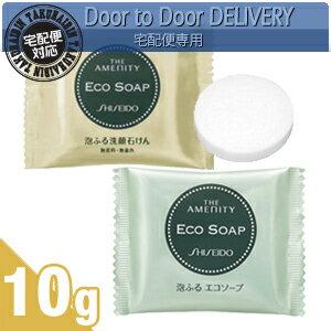 【当日出荷】【ホテルアメニティ】【ボディ用石鹸】【個包装】業務用 泡ふる エコソープ(ECO SOAP) 10g + 泡ふる エコソープ(ECO SOAP) 洗顔石けん 10g