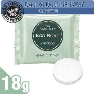 【当日出荷】【ホテルアメニティ】【ボディ用石鹸】【個包装】業務用 泡ふる エコソープ(ECO SOAP) 18g