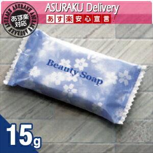 【あす楽対応商品】【ホテルアメニティ】【個包装】業務用 クロバーコーポレーション ビューティーソープ(Beauty Soap) 15g
