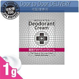 【ホテルアメニティ】【使い切りパウチ】ウテナ 薬用デオドラントクリーム (Utena MEDICATED Deodorant Cream) 1g(1回分)
