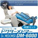 【当日出荷】【家庭用エアマッサージ器】【代金引換手数料無料】ドクターメドマー(Dr.MEDOMER) DM-6000 両脚セット【smtb-s】