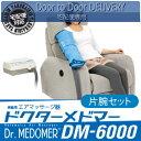 【家庭用エアマッサージ器】ドクターメドマー(Dr.MEDOMER) DM-6000 片腕セット【smtb-s】