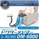 【当日出荷】【代金引換手数料無料】【家庭用エアマッサージ器】ドクターメドマー(Dr.MEDOMER) DM-6000 ショートブーツセット【smtb-s】