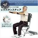 【フィットネスマシン】Senoh(セノー) レジスタンスチェア 指導用DVD付き(RH987090)【smtb-s】