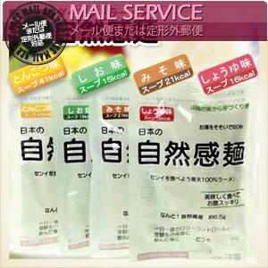 あす楽発送ポスト投函送料無料ダイエットラーメン日本の自然感麺x1袋(4つの味から選択可能)ネコポスs