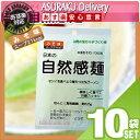 【あす楽対応商品】【みそ味!】【ダイエットラーメン】日本の自然感麺 みそ味 x10袋