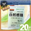 【当日出荷】【みそ味!】【ダイエットラーメン】日本の自然感麺 みそ味 x20袋【smtb-s】