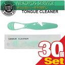 【当日出荷】【ネコポス送料無料】【ホテルアメニティ】【舌ブラシ】【個包装タイプ】タンクリーナー (TONGUE CLEANER)x30個セット【smtb-s】