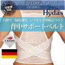 【当日出荷】【姿勢補正ベルト】Hydas(ハイダス社) 背中サポートベルト HS-05【smtb-s】