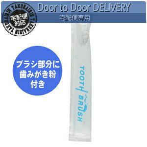 【当日出荷】【ホテルアメニティ】【使い捨て歯ブラ...の商品画像