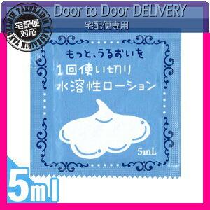 ◆【当日出荷】【潤滑剤ローション】【個包装タイプ】1回使い切り水溶性潤滑ローション 5mL