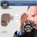 【当日出荷】【さらにボタン電池2個GET!】【小型集音器】かんたんラクラク耳穴集音器DX