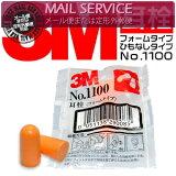 【当日出荷】【メール便送料無料】【防音保護具】3M/スリーエム 耳栓(earplug) No.1100 2個1組【smtb-s】