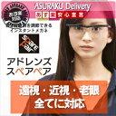 【あす楽対応商品】【度数調節老眼鏡】アドレンズ スペアペア (Adlens Sparepair) 全5色【HLS_DU】