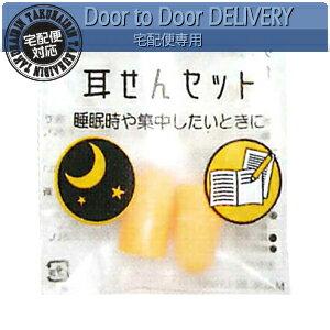【当日出荷】【ユタカ】【防音保護具】耳栓セット 2個1組