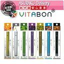 【あす楽対応商品】【ビタミン水蒸気スティック】【ペンシル型電子タバコ】VITABON(ビタボン)