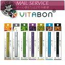 【当日出荷】【メール便送料無料】【ビタミン水蒸気スティック】【電子タバコ】VITABON(ビタボン)【smtb-s】