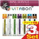 【当日出荷】【メール便送料無料】【ビタミン水蒸気スティック】【電子タバコ】VITABON(ビタボン) x3本セット(アソート可能)【smtb-s】