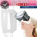 【あす楽対応商品】【VR専用マスク】不織布 VRゴーグル用アイマスク 汚れ防ぎ 使い捨てタイプ VR...