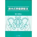 鈴木式骨盤調整法(SC-258)
