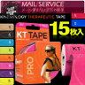 【定形外郵便送料無料】【キネシオロジーテープ】ロールタイプ KT TAPE PRO(ケーティーテーププロ) 15枚入【smtb-s】