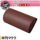 【あす楽対応商品】【メディカルブック】半円マクラ(SB-213) ブラウン【HLS_DU】