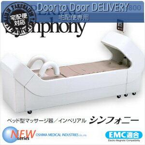 【牽引機能付き!】オスピナレーターインペリアルシンフォニー(Imperial Symphony) TX-8800【SD-118A】【smtb-s】