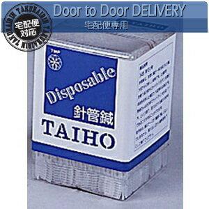 TAIHO 針管鍼(しんかんしん)(250本箱入) 3箱(SJ-235)【smtb-s】